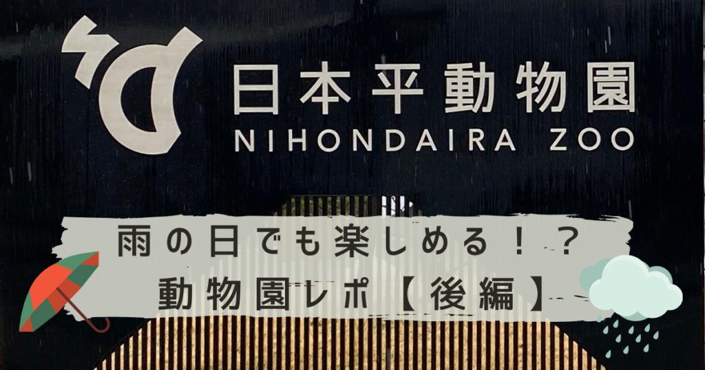 静岡・日本平動物園。雨の日なのに行ってきたよレポ【後編】