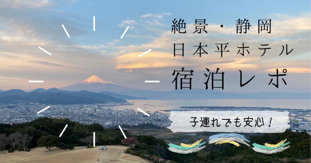 静岡・日本平ホテル宿泊レポ。子連れでも安心!富士山の絶景を眺めながら贅沢なひと時。