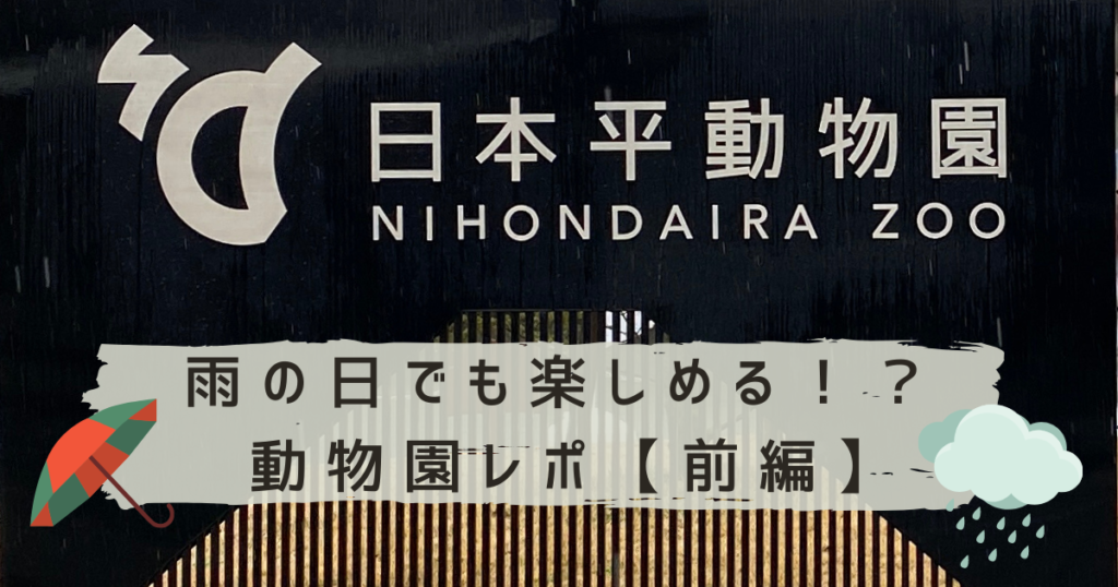 静岡・日本平動物園。雨の日なのに行ってきたよレポ【前編】